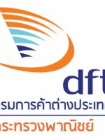 (สรุป)แนวข้อสอบเจ้าพนักงานการเงินและบัญชี (DFT)กรมการค้าต่างประเทศ
