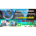 [[ NEW61 ]]สรุปแนวข้อสอบ (ททท.)การท่องเที่ยวแห่งประเทศไทย พร้อมเฉลย