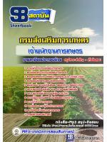 ((เก็ง))แนวข้อสอบเจ้าพนักงานการเกษตร กรมส่งเสริมการเกษตร