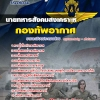 แนวข้อสอบนายทหารสังคมสงเคราะห์ กองทัพอากาศ NEW 2560