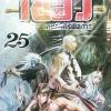 ไซอิ๋ว เดชคัมภีร์พิสดาร เล่ม 25 สินค้าเข้าร้านวันพุธที่ 13/9/60