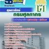 แนวข้อสอบศุลการักษ์ กรมศุลกากร NEW 2560