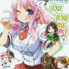 โรงเรียนป่วนก๊วนคนบ๊อง Baka To Test To Shoukanjyu เล่ม 7 (นิยาย) สินค้าเข้าร้านวันเสาร์ที่ 26/8/60