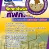 แนวข้อสอบวิศวกรไฟฟ้า กฟภ. การไฟฟ้าส่วนภูมิภาค อัพเดทใหม่ 2560