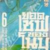 ยอดเชฟของโนบุนางะ เล่ม 6