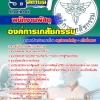 แนวข้อสอบพนักงานพัสดุ องค์การเภสัชกรรม อัพเดทใหม่ 2560