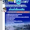 แนวข้อสอบเจ้าหน้าที่การเงิน บริษัทการท่าอากาศยานไทย ทอท AOT