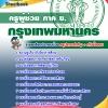 แนวข้อสอบครูผู้ช่วย ภาค ข. กรุงเทพมหานคร NEW 2560