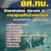 แนวข้อสอบ(กลุ่มที่ 3)วิทยาศาสตร์ ประเภท ข ยศ ทบ. กรมยุทธศึกษาทหารบก NEW