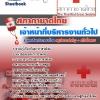 แนวข้อสอบเจ้าหน้าที่บริหารงานทั่วไป สภากาชาดไทย