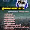 แนวข้อสอบศูนย์การทหารม้า NEW 2560