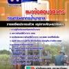 แนวข้อสอบวิศวกร กรมทรัพยากรน้ำบาดาล อัพเดทใหม่ 2560