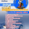 แนวข้อสอบนักบัญชี ธปท. ธนาคารแห่งประเทศไทย NEW 2560