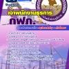 แนวข้อสอบเจ้าพนักงานธุรการ กฟภ. การไฟฟ้าส่วนภูมิภาค อัพเดทใหม่ 2560