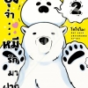 อุ๋งจ๋า...หมีรักมาฝาก เล่ม 2 สินค้าเข้าร้านวันเสาร์ที่ 5/8/60
