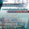 แนวข้อสอบเจ้าหน้าที่บริหารงานทั่วไป การท่าเรือแห่งประเทศไทย NEW 2560