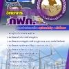 แนวข้อสอบวิทยากร กฟภ. การไฟฟ้าส่วนภูมิภาค อัพเดทใหม่ 2560