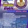 แนวข้อสอบนักการเงิน กฟภ. การไฟฟ้าส่วนภูมิภาค อัพเดทใหม่ 2560