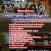 แนวข้อสอบช่างเครื่องกล องค์การส่งเสริมกิจการโคนมแห่งประเทศไทย อัพเดทใหม่ล่าสุด