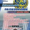 แนวข้อสอบนักวิชาการพาณิชย์ กระทรวงพาณิชย์ อัพเดทใหม่ 2560
