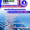 แนวข้อสอบนักวิชาการเงินและบัญชี กรมส่งเสริมอุตสาหกรรม NEW 2560