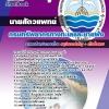 แนวข้อสอบนายสัตวแพทย์ กรมทรัพยากรทางทะเลและชายฝั่ง อัพเดทใหม่ 2560