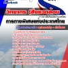 แนวข้อสอบวิทยากร (สิ่งแวดล้อม) การทางพิเศษแห่งประเทศไทย NEW 2560