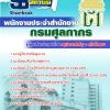 แนวข้อสอบพนักงานประจำสำนักงาน กรมศุลกากร NEW 2560