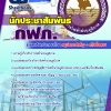 แนวข้อสอบนักประชาสัมพันธ์ กฟภ. การไฟฟ้าส่วนภูมิภาค อัพเดทใหม่ 2560