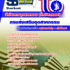 แนวข้อสอบนักวิชาการอุตสาหกรรม(ด้านวิศวกรรม) กรมส่งเสริมอุตสาหกรรม NEW 2560