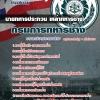 แนวข้อสอบนายทหารประทวน เหล่าทหารช่าง กรมการทหารช่าง NEW 2560