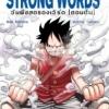 One Piece Strong Words ตอนต้น (นิยาย) สินค้าเข้าร้านวันศุกร์ที่ 14/7/60