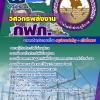 แนวข้อสอบวิศวกรพลังงาน กฟภ. การไฟฟ้าส่วนภูมิภาค อัพเดทใหม่ 2560