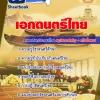 แนวข้อสอบครูผู้ช่วย เอกดนตรีไทย สพฐ. อัพเดทใหม่ 2560