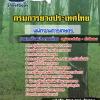 แนวข้อสอบพนักงานการเกษตร กรมการยางประเทศไทย NEW