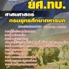 แนวข้อสอบ(กลุ่มที่ 7) ศาสนศาสตร์ ยศ ทบ. กรมยุทธศึกษาทหารบก NEW