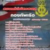 แนวข้อสอบสาขาเทคโนโลยีสารสนเทศ สัญญาบัตรทหารเรือ กองทัพเรือ NEW