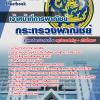 แนวข้อสอบเจ้าหน้าที่การพาณิชย์ กระทรวงพาณิชย์ NEW 2560