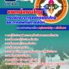 แนวข้อสอบแพทย์แผนไทย กรมพัฒนาการแพทย์แผนไทยและการแพทย์ทางเลือก