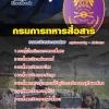 แนวข้อสอบกรมการทหารสื่อสาร นายทหารประทวน อัพเดทใหม่ 2560