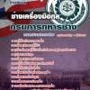 แนวข้อสอบช่างเครื่องมือกล กรมการทหารช่าง อัพเดทใหม่ 2560