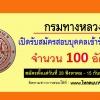 กรมทางหลวง รับสมัครสอบเข้ารับราชการ 100 อัตราวันที่ 28 ส.ค. - 15 ก.ย. 2560