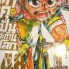 โอตาคุปั่นสะท้านโลก เล่ม 48 สินค้าเข้าร้านวันศุกร์ที่ 18/8/60