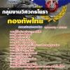 แนวข้อสอบกองทัพไทย กลุ่มงานวิศวกรโยธา NEW