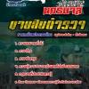 แนวข้อสอบนายสิบตำรวจนครบาล NEW 2560