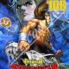 จูหยวนจาง จอมจักรพรรดิ เล่ม 108 สินค้าเข้าร้านวันจัน่ทร์ที่ 31/7/60