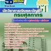 แนวข้อสอบนักวิชาการเงินและบัญชี กรมศุลกากร NEW 2560