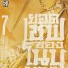 ยอดเชฟของโนบุนางะ เล่ม 7