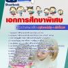 แนวข้อสอบครูผู้ช่วย เอกการศึกษาพิเศษ อัพเดทใหม่ 2560