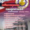 แนวข้อสอบพนักงานธุรการ กรมอู่ทหารเรือ NEW 2560